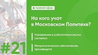 На кого учат в Московском Политехе? | Выпуск #21