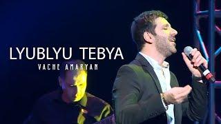 Смотреть клип Vache Amaryan - Lyublyu Tebya