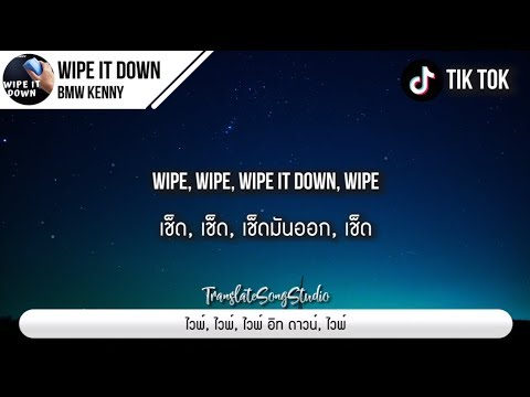 แปลเพลง Wipe It Down - BMW KENNY