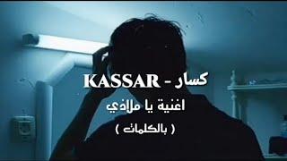 kassar - كسار ( O my refuge | يا ملاذي ) music track ( Video lyrics )
