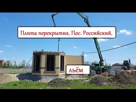 Монолитное перекрытие или железобетонные плиты при строительстве домов в Краснодаре.