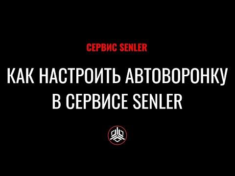 Настройка автоворонки ВКонтакте - Senler