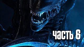 видео Прохождение игры Alien: Isolation, часть 2