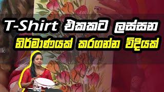 T-Shirt එකකට ලස්සන නිර්මාණයක් කරගන්න විදියක් | Piyum Vila | 27 - 08 -2020 | Siyatha TV Thumbnail