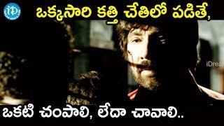 ఒక్కసారి కత్తి చేతిలో పడితే ఒకటి చంపాలి, లేదా చావాలి || Anna Movie Scenes | Vijay, Amala Paul
