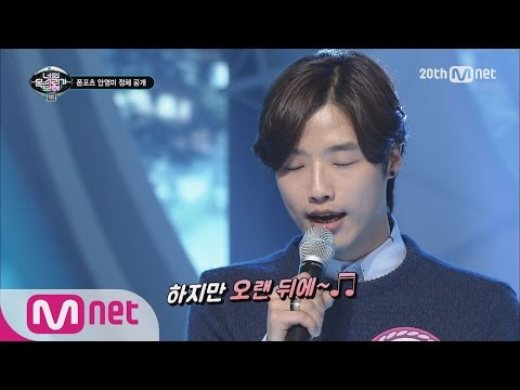 [ICanSeeYourVoice2] Pon Potts Ahn Young Mi, with the voice o