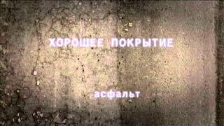 Дороги России - Москва - Владимир