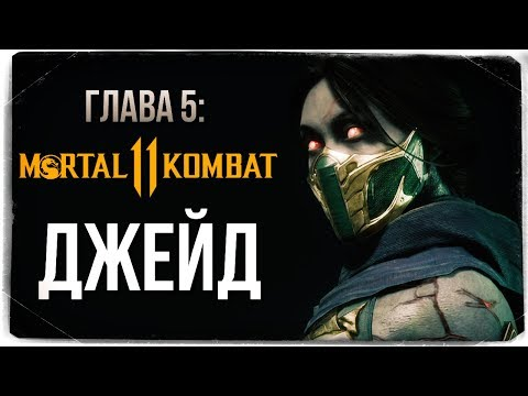 ГЛАВА 5: ДЖЕЙД ● Mortal Kombat 11 (СЮЖЕТ)