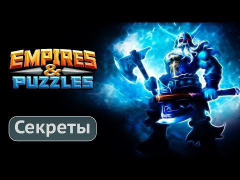 Empires And Puzzles Секреты и Советы