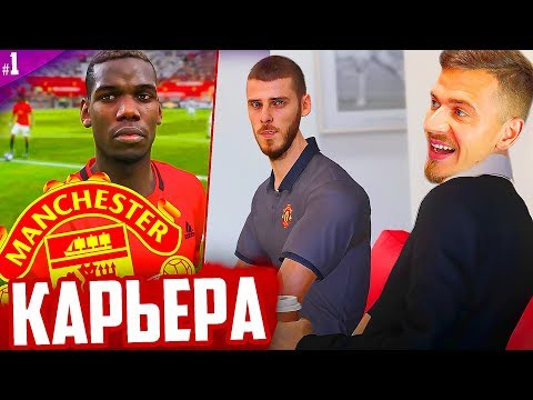 НАЧАЛО ✭ КАРЬЕРА MANCHESTER UNITED - PES 2020 [ #1 ]