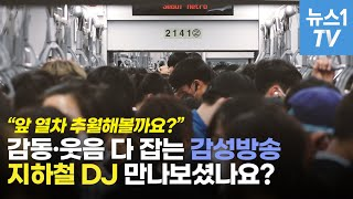 """""""우리는 지하철 DJ"""" 서울지하철에 감성이 터진다"""
