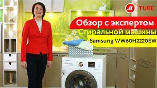 Видеообзор стиральной машины Samsung WW60H2220EW с экспертом М.Видео(Высокий уровень надежности, большой объем загрузки и компактные габариты - это стиральная машина Samsung WW60H2220E..., 2014-12-22T16:09:47.000Z)