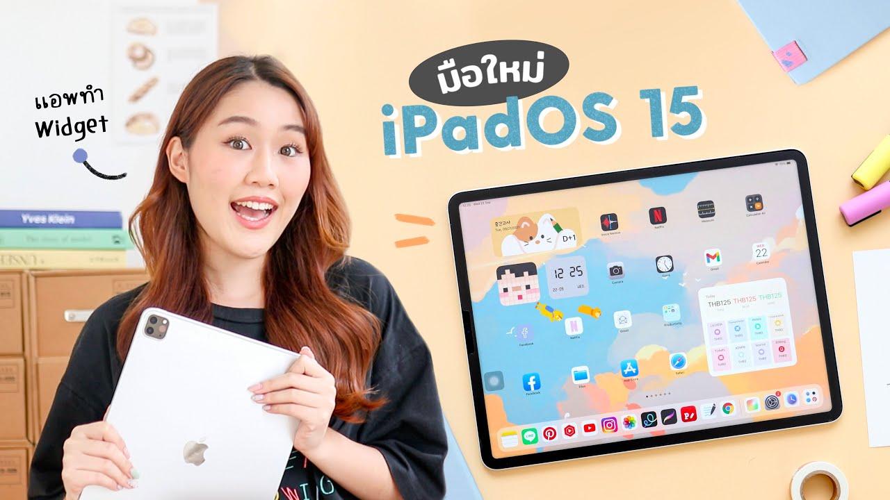 มือใหม่ใช้ iPadOS 15 มีอะไรอัพเดตใหม่? ฟังก์ชันไหนมีประโยชน์บ้าง! 💕 Peanut Butter