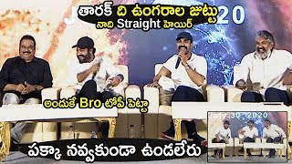Ramcharan Making Fun With Jr NTR at RRR Movie Press Meet | SS Rajamouli Film | Life Andhra Tv