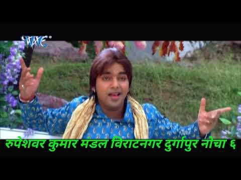 Saiya ke sath madaiya me bhojpuri songs rupeshwar kumar MANDAL DURGAPUR NOCHA 6 MORANG bhojpuri song