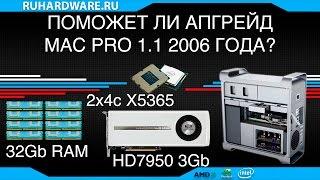 Mac Pro 2006 года. UPGRADE. Итоги.