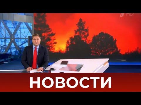 Выпуск новостей в 10:00 от 30.08.2020