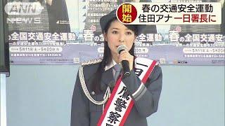 春の交通安全運動スタート 住田アナが一日署長に(19/05/11)
