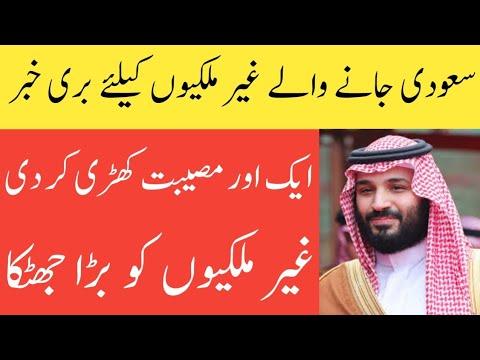Saudi Arab Today 2 Big Breaking news || Saudi Ministry of interior Latest News Update Urdu Hindi