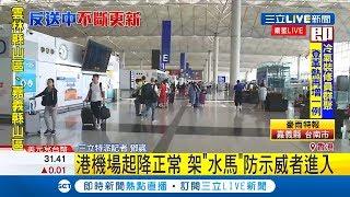 香港機場入口架