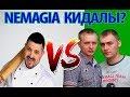 #nemagia vs borsch Конфликт блогеров. Комментарий юриста
