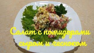 Салат с помидорами сыром и чесноком Очень вкусный и оригинальный