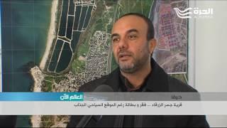جسر الزرقاء قرية فلسطينية على المتوسط... طبيعتها ثرية واهلها تحت خط الفقر