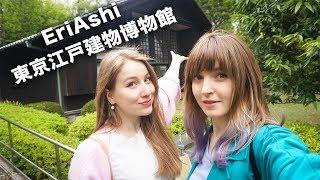 EriAhiは東京江戸建物博物館に行く!☆ ЭриАши идут в Архитектурный музей Эдо-Токио!