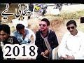 Punjabi dohre mahiye tappay mahiye sad tappay mahiye دکھی پنجابی ٹپےماہیے 2018 mp3-mp4 indir
