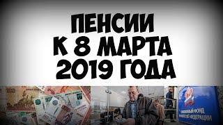 Пенсии к восьмому марта 2019 года