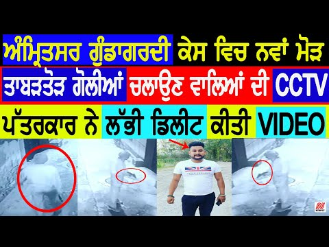 Amritsar ਗੁੰਡਾਗਰਦੀ ਕੇਸ ਵਿਚ ਨਵਾਂ ਮੋੜ ਤਾਬੜਤੋੜ , ਗੋਲੀਆਂ ਚਲਾਉਣ ਵਾਲਿਆਂ ਦੀ CCTV   Nation Post