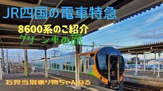 JR四国 8600系 特急電車しおかぜ号 乗車レビュー