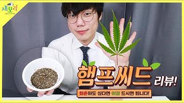 햄프씨드가 사실 대마초 씨앗이라고? 한의사가 알려주는 헴프씨드 먹는법과 효능, 부작용 리뷰!!