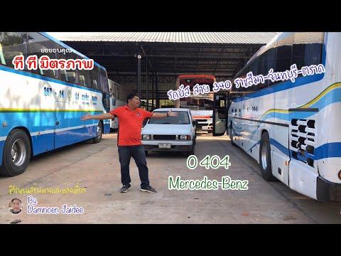 EP.53  พาดู 13 รถบัส ทีที มิตรภาพ O404 ราชสีมา-จันทบุรี-ตราด