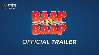 Baap Re Baap   Official Trailer   Rajiv Mehta, Tej Joshi, Bhargav Thaker