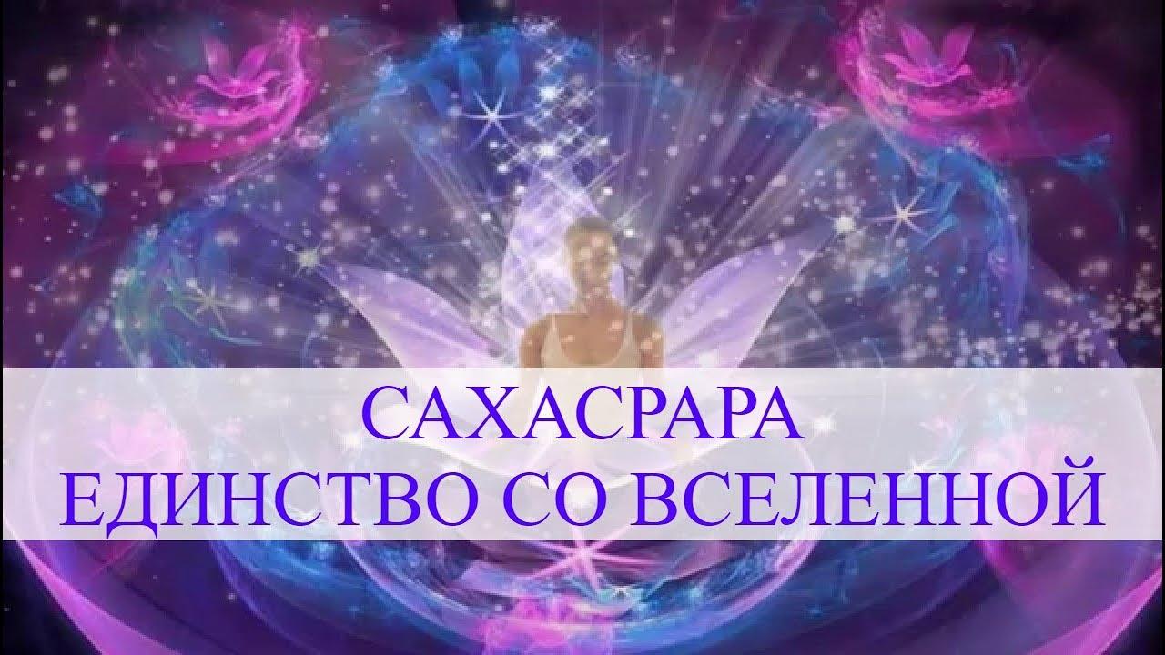 Сольфеджио 963 Hz. 7-я чакра (Сахасрара). Открытие канала Божественного света