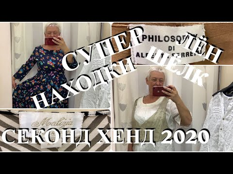15..VLOG..LA PERLA..PHILOSOPHY..ВИНТАЖНАЯ HUMANA..СУПЕР НАХОДКИ..СЕКОНД ХЕНД 2020..SECOND HAND HAUL.