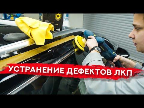 УСТРАНЯЕМ ДЕФЕКТЫ ПОСЛЕ ПОКРАСКИ | Полировка кузова