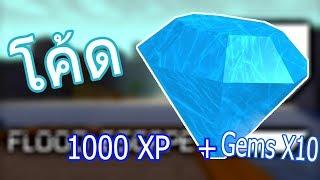 [code] Roblox-Flood Escape 2 10 Gems I + 1000 XP.