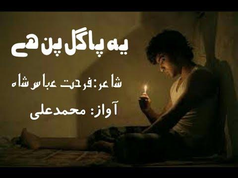"""Farhat Abbas Shah"""" Yeh Pagal Pan Hai""""very Sad Best Urdu Poetry By Ali"""