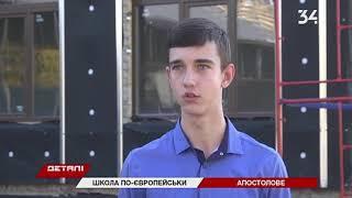 Сколько стоит капитальный ремонт опорной школы в Апостолово на Днепропетровщине?