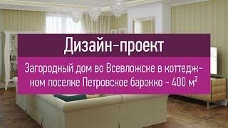 видео Элитные интерьеры коттеджа – 2 варианта дизайн-проект гостиной в коттедже