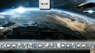 Eve Online -  космическая одиссея часть_2. Первоначальное обучение.