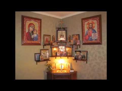 видео: Где вешать иконы в доме или что такое красный угол? Красный угол в квартире.