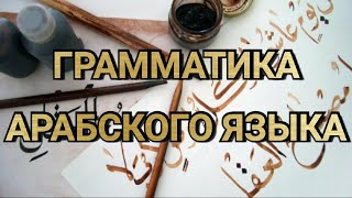 Арабский язык. Грамматика. 7 урок Аджрумия.