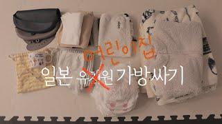 일본 일상 vlog I 일본 어린이집 가방 준비해요 w…
