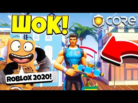 ШОК! НОВЫЙ РОБЛОКС 2020! CORE GAMES