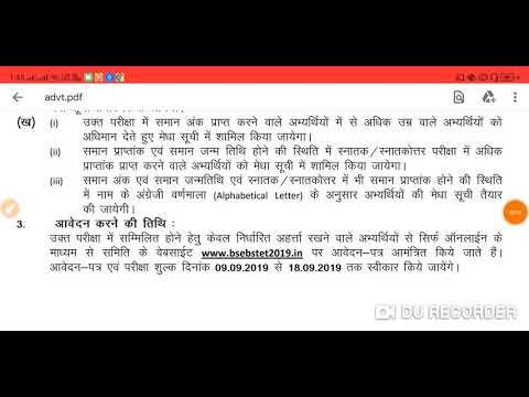 Bihar STET Online Form 2019
