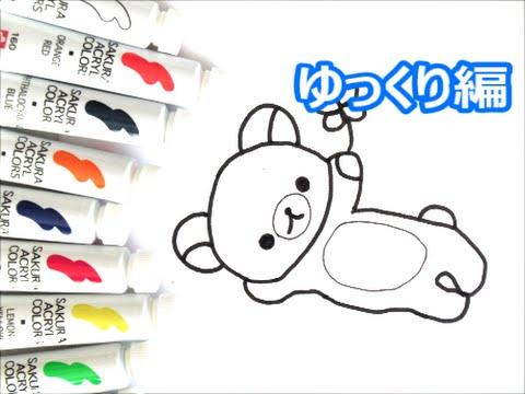 人気キャラクター リラックマの描き方 ゆっくり編 How To Draw 그림