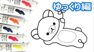 [ 人気キャラクター]  リラックマの描き方 ゆっくり編 how to draw  그림
